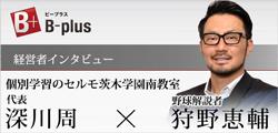 B-plus 経営者インタビュー 個別学習のセルモ茨木学園南教室