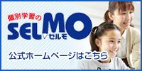 個別学習のセルモ公式ホームページ